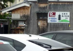 法隆寺P駐車場
