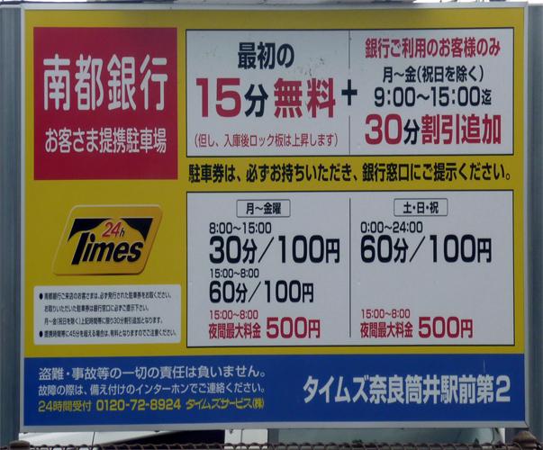 タイムズ奈良筒井駅前第2