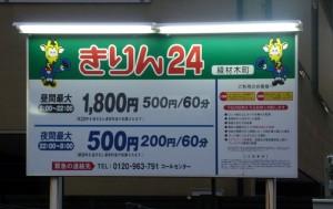綾木材町きりん24