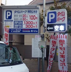 タイムパーク堺町仏光寺