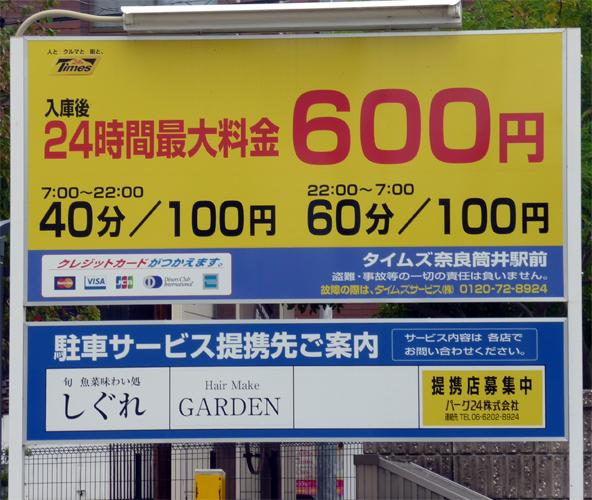 タイムズ筒井駅前