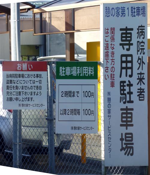 憩の家第一駐車場